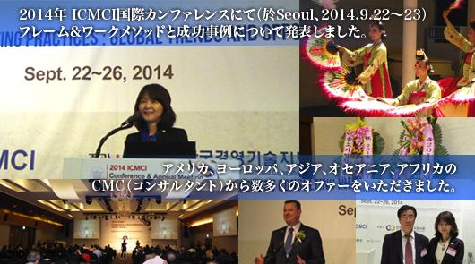 2014年 ICMCI国際カンファレンス