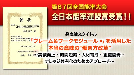 全日本能率連盟賞受賞