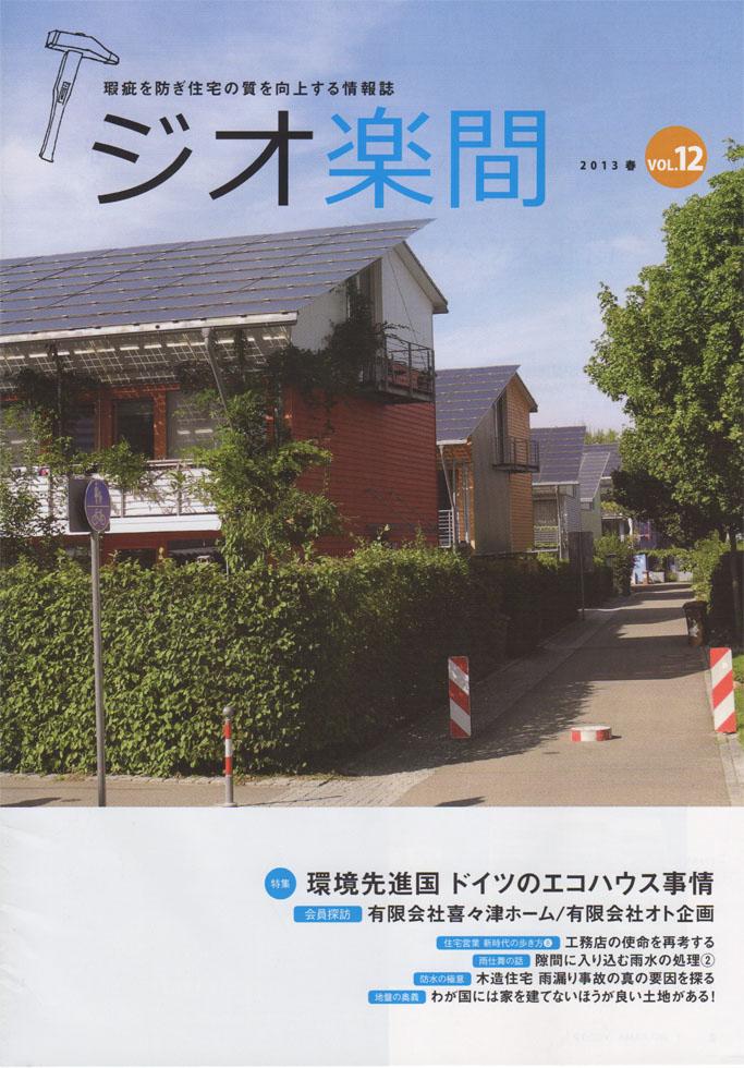 2013_春_12_ジオ楽間_表紙