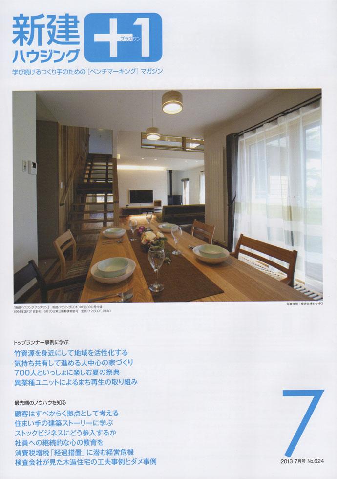 201307_新建ハウジング_表紙
