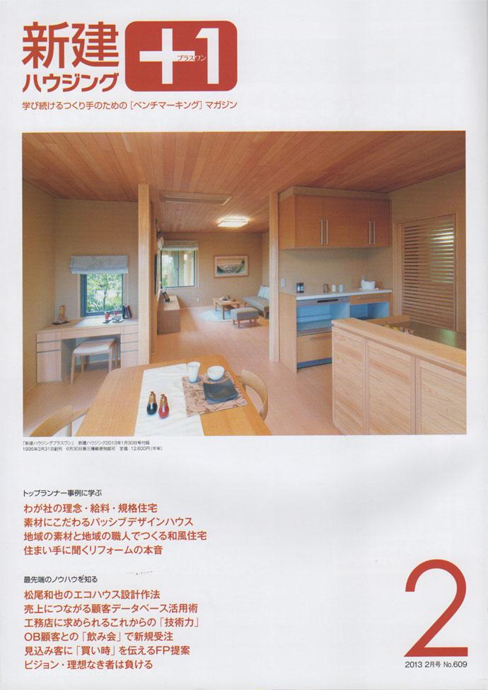 201302_新建ハウジング_表紙