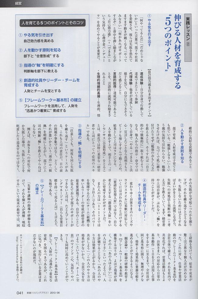 201306_新建ハウジング_2