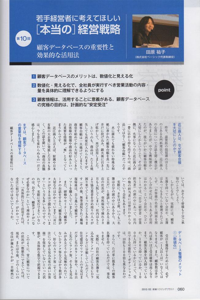 201302_新建ハウジング_1