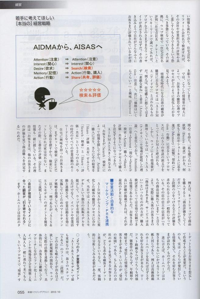 201310_新建ハウジング_2