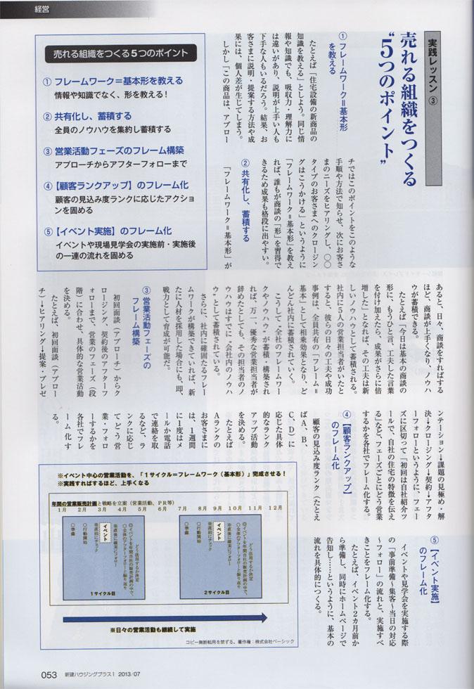201307_新建ハウジング_2