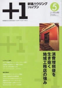 201405_新建ハウジング_表紙