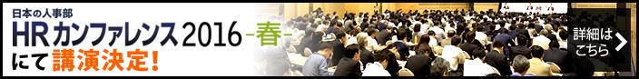 講演hrc2016s-704-87