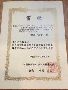 20161005_論文賞状