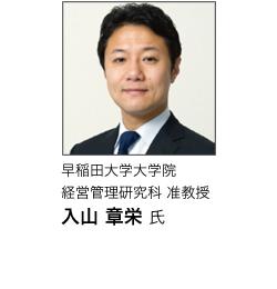 入山章栄氏