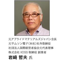 岩﨑哲夫氏