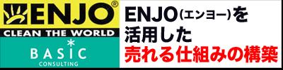 ENJO(エンヨー)を  活用した売れる仕組みの構築