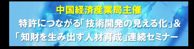 中国経済産業局主催セミナー