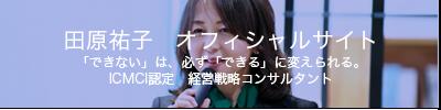 田原サイト