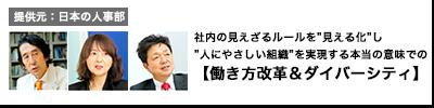 """""""ダイバーシティ"""""""