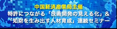 """""""中国経済産業局"""""""