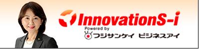 イノベーションズアイ