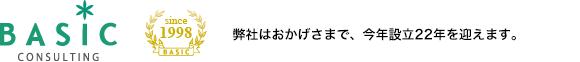 (株)ベーシック BASIC OFFICIAL SITE